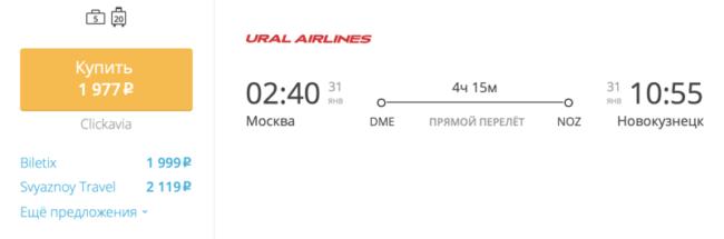 Бронирование авиабилетов Москва – Новокузнецк за 1 997 рублей