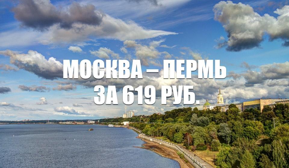 Акция «Уральских авиалиний» Москва – Пермь за 619 руб. на октябрь 2020