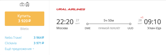 Бронирование авиабилетов Москва – Улан-Удэ за 3 920 рублей