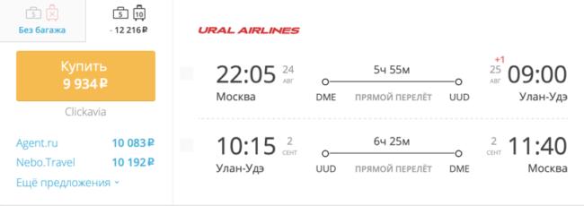 Бронирование авиабилетов Москва – Улан-Удэ за 9 934 рублей
