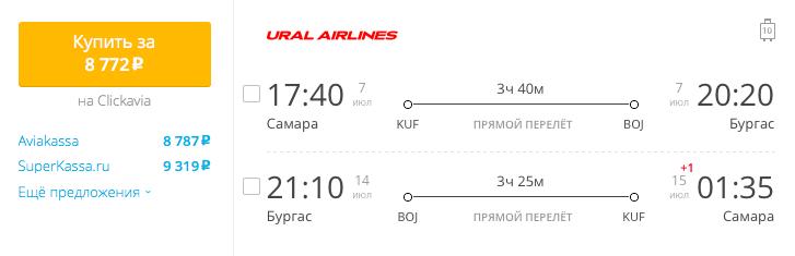 Пример бронирования авиабилетов Самара – Бургас за 8772 руб
