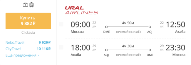 Пример бронирования авиабилетов Москва – Акаба за 9 882 рублей
