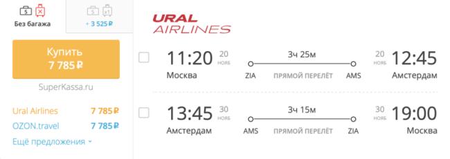 Пример бронирования авиабилетов «Уральских» Москва – Амстердам за 7 785 рублей
