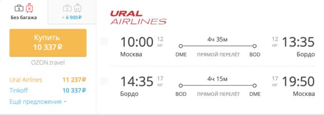 Спецпредложение на авиабилеты «Уральских» Москва – Бордо за 10 337 руб.