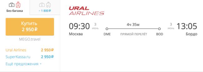 Пример бронирования авиабилета Москва – Бордо за 2 950 рублей