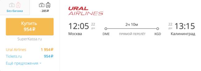 Спецпредложение на авиабилеты «Уральских» Москва – Калининград за 954 руб.