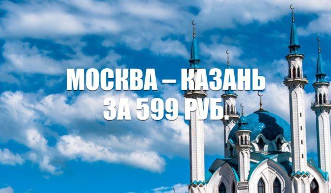 Авиабилеты Уральских» Москва – Казань за 599 руб.