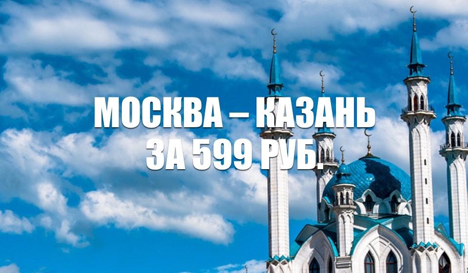Акция «Уральских» Москва – Казань за 599 руб. на октябрь 2020-март 2021