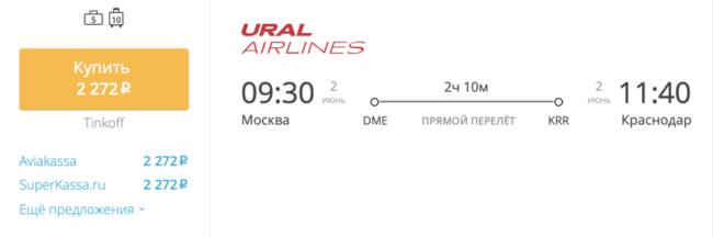 Бронирование авиабилетов Москва — Краснодар за 2 272 рублей