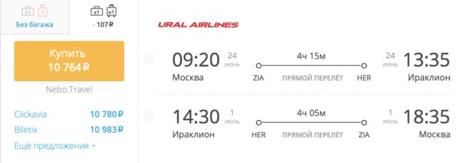 Бронирование авиабилетов Москва – Крит за 10 769 рублей