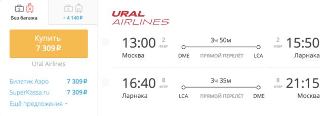 Пример бронирования авиабилетов Москва – Ларнака за 7 309 рублей