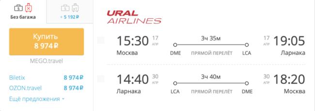 Спецпредложение на авиабилеты «Уральских» Москва – Ларнака за 8 974 руб.