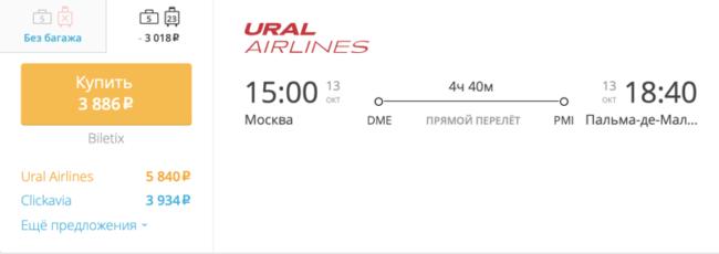 Спецпредложение на авиабилеты «Уральских» Москва – Майорка-де-Майорка за 3 886 руб.
