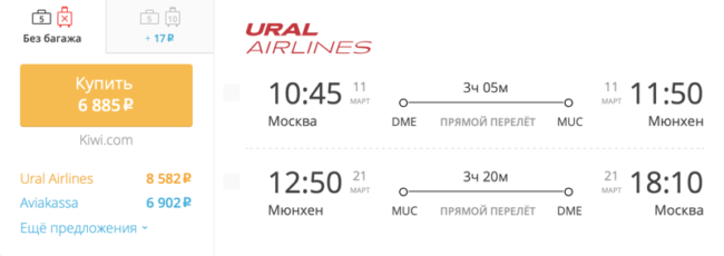 Пример бронирования авиабилетов Москва – Мюнхен за 6 885 рублей