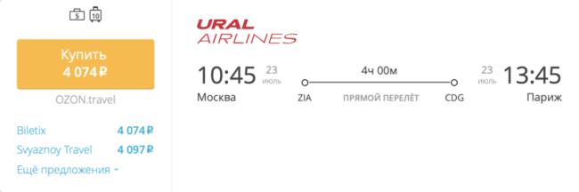 Спецпредложение на авиабилеты «Уральских» Москва – Париж за 4 074 руб.