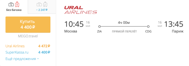 Спецпредложение на авиабилеты «Уральских» Москва – Париж за 4 400 руб.