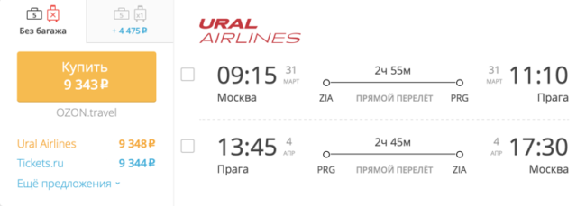 пецпредложение на авиабилеты «Уральских» Москва – Прага за 9 343 руб.