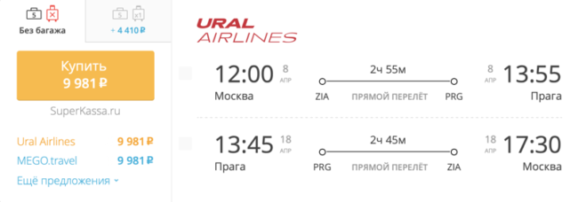 Спецпредложение на авиабилеты «Уральских» Москва – Прага за 9 981 руб.