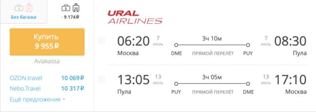 Спецпредложение на авиабилеты «Уральских» Москва – Пула за 9 955 руб.