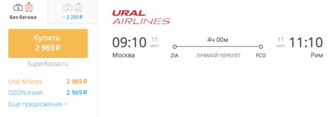 Спецпредложение на авиабилеты «Уральских» Москва – Рим за 2 969 руб.