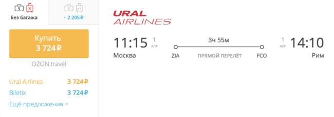 Спецпредложение на авиабилеты «Уральских» Москва – Рим за 3 724 руб.
