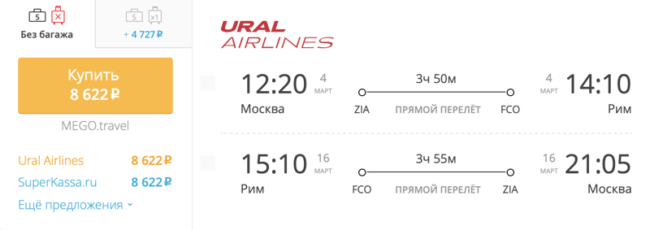 Пример бронирования авиабилетов Москва – Рим за 8 662 рублей
