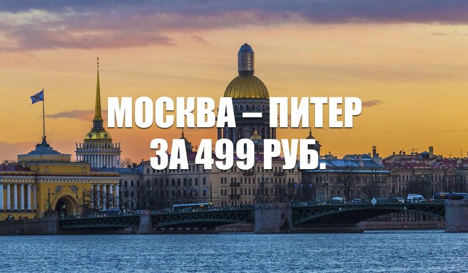 Акция «Уральских» Москва – Санкт-Петербург за 499 руб. на январь-март 2021