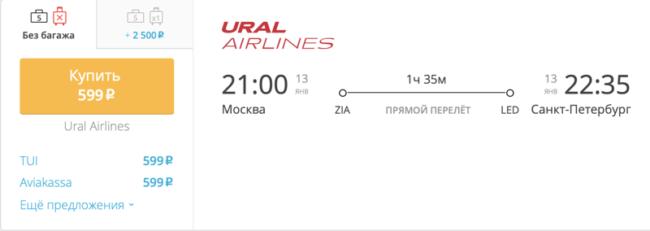 Бронирование авиабилетов Москва – Санкт-Петербург за 599 рублей