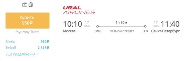 Бронирование авиабилетов Москва – Санкт-Петербург за 950 рублей