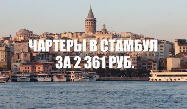 Авиабилеты «Уральских» Москва – Стамбул за 2361 руб. на январь 2021
