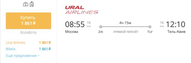 Спецпредложение на авиабилеты «Уральских» Москва – Тель-Авив за 1 861 руб.
