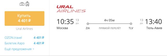 Пример бронирования авиабилетов «Уральских» Москва – Тель-Авив за 4 401 рублей