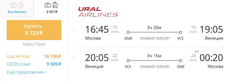 Чартерные авиабилеты «Уральских» Москва – Венеция за 8 723 руб.