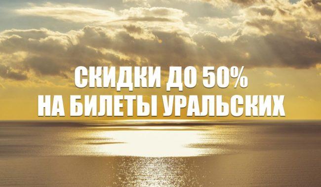 Авиабилеты Уральских со скидками 50% на 2020