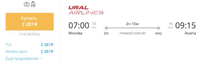 Билет Уральских со скидкой Москва–Анапа
