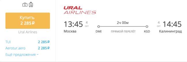 Билет Уральских со скидкой Москва-Калининград