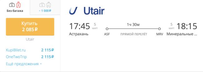 Бронирование авиабилетов Астрахань – Минеральные Воды за 2 085 рублей