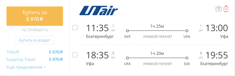 Пример бронирования авиабилетов Екатеринбург – Уфа за 5 970 рублей