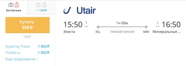 Бронирование авиабилетов Элиста – Минеральные Воды за 958 рублей
