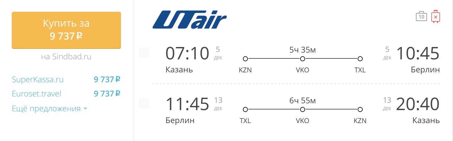 Пример бронирования авиабилетов Казань – Берлин за 9 737 рублей