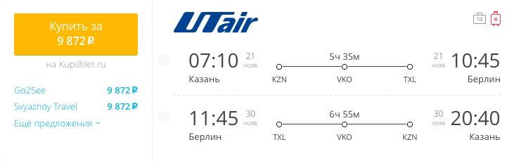 Пример бронирования авиабилетов Казань – Берлин за 9 872 руб