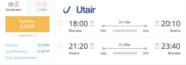 Пример бронирования авиабилетов Москва – Анапа за 6 270 рублей