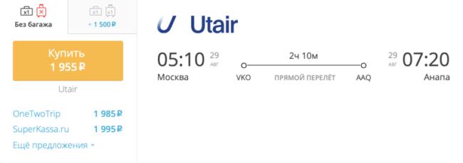 Бронирование авиабилетов Москва – Анапа за 1 995 рублей