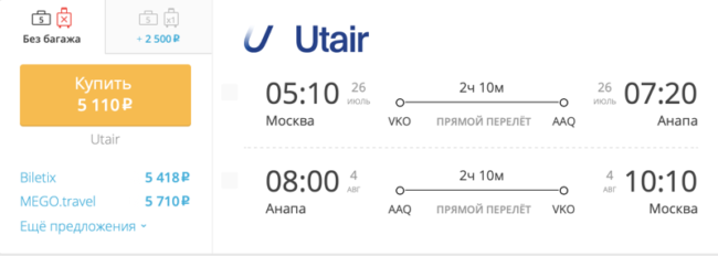 Бронирование авиабилетов Москва – Анапа за 5 110 рублей