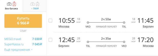 Пример бронирования авиабилетов Москва — Берлин за 6 966 рублей