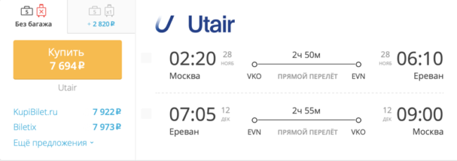 Пример бронирования авиабилетов Москва — Ереван за 7 694 рублей