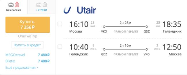 Пример бронирования авиабилетов Москва — Геленджик за 7 356 рублей