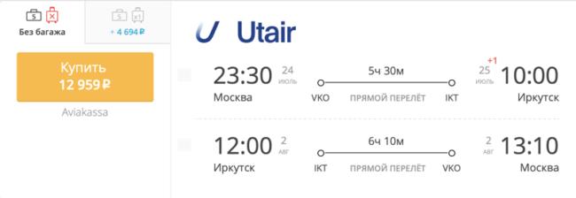 Бронирование авиабилетов Москва – Иркутск за 12 959 рублей