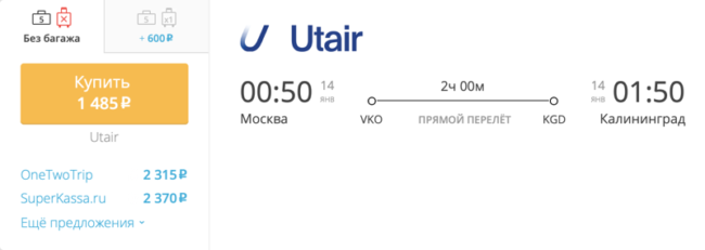 Бронирование авиабилетов Москва – Калининград за 1 485 рублей
