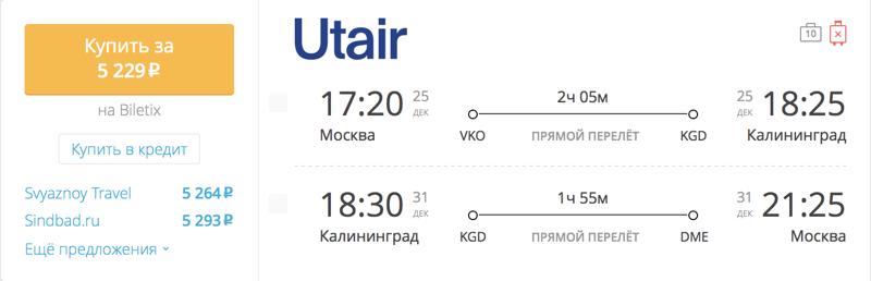 Пример бронирования авиабилетов Москва – Калининград за 5 229 рублей